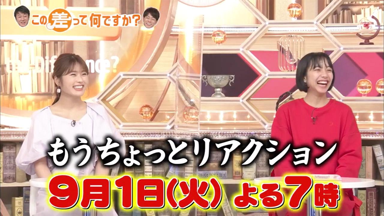 NMB48 渋谷凪咲が「この差って何ですか?」に出演!