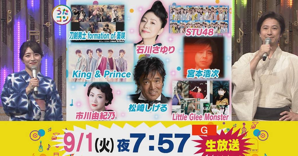 STU48が「うたコン」に出演!新曲「思い出せる恋をしよう」を披露!