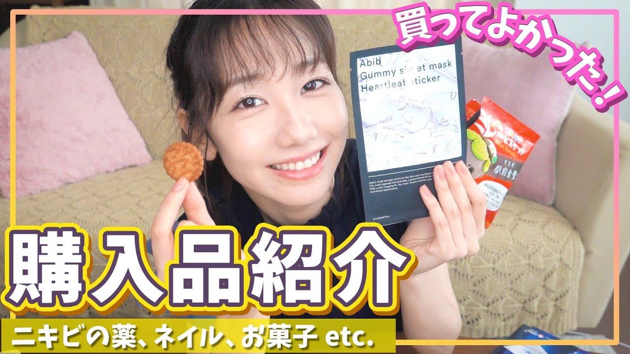 【動画】AKB48 柏木由紀「ニキビ薬/コスメ/お菓子etc..最近のおすすめ紹介!」【購入品】