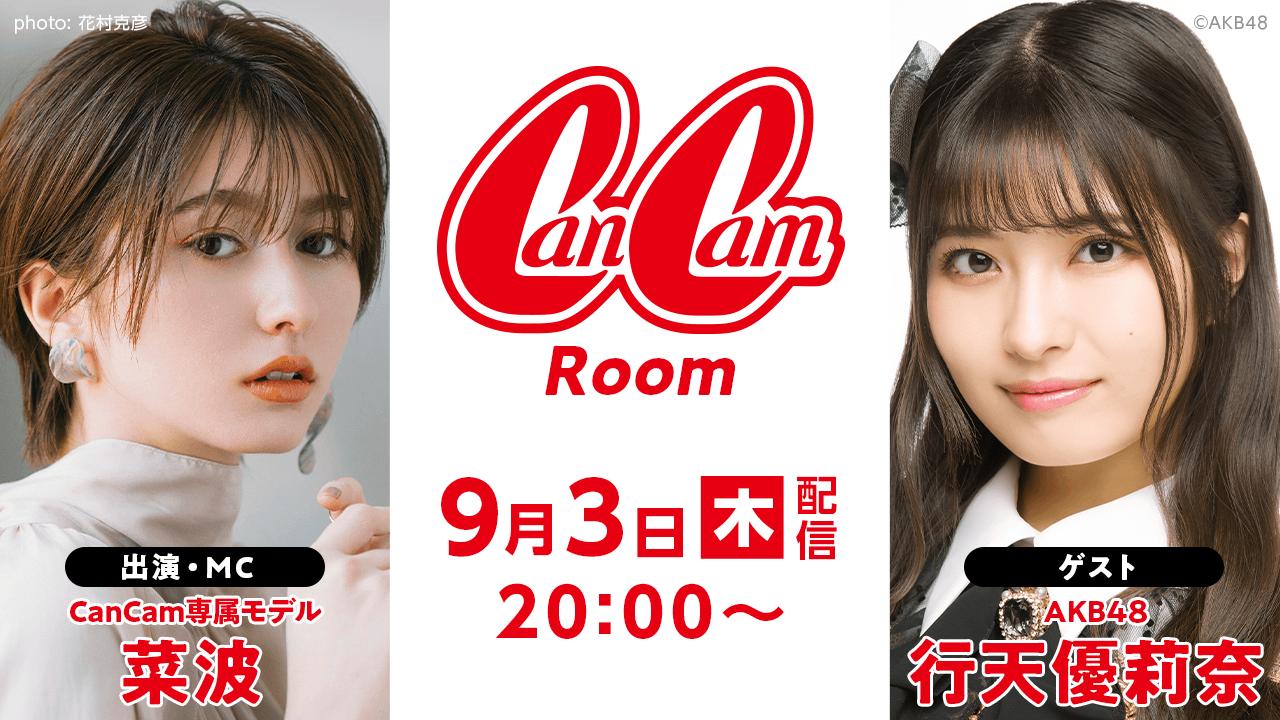 AKB48 行天優莉奈が「CanCam Room」にゲスト出演!20時からSHOWROOM配信!
