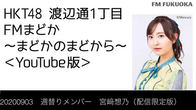 HKT48 森保まどか&宮﨑想乃「FMまどか まどかのまどから」配信限定版【2020.9.3 OA】