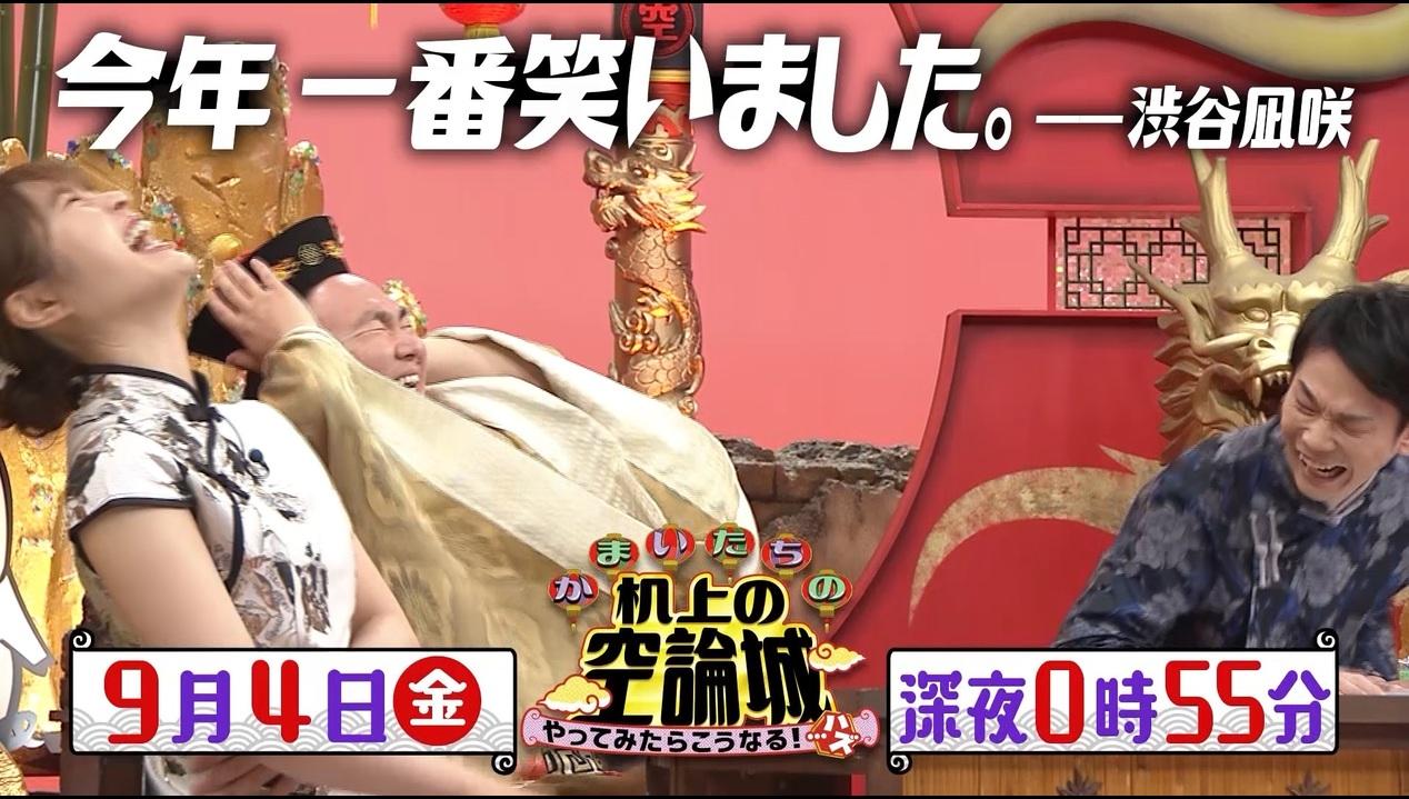 NMB48 渋谷凪咲出演「かまいたちの机上の空論城」女芸人が朝5時に己の全てをさらけ出す。【関西テレビ】
