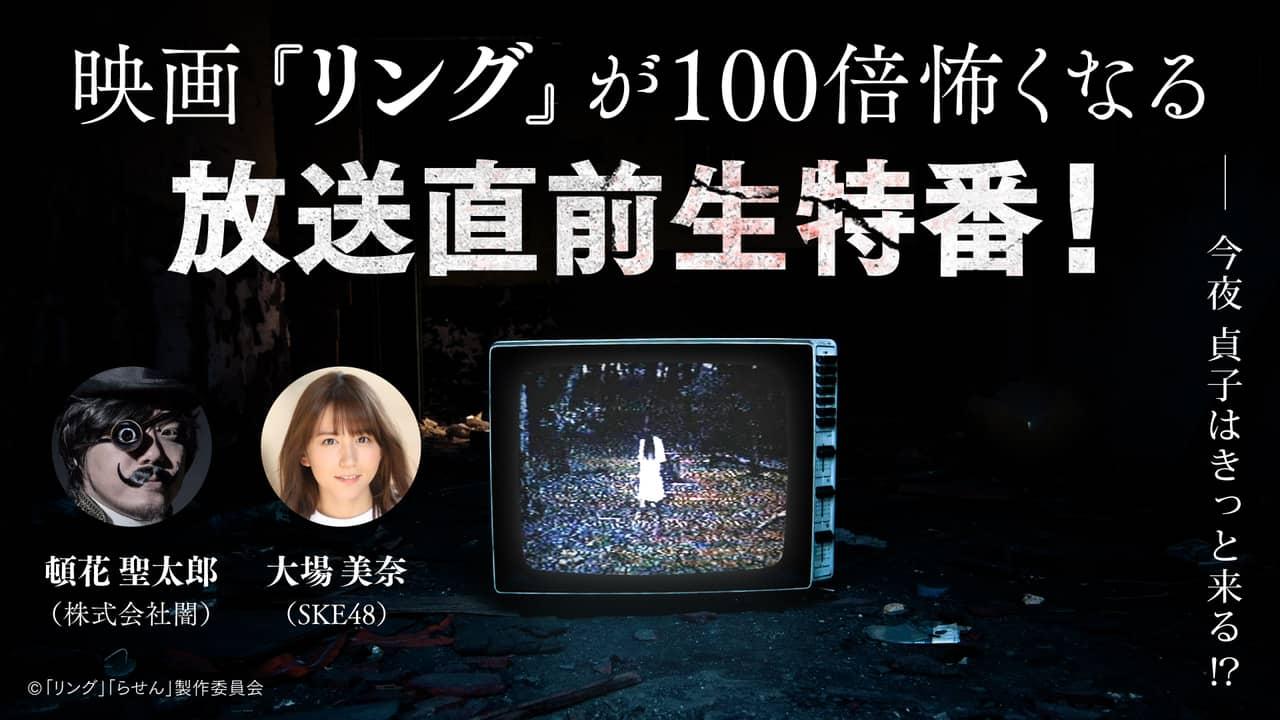 SKE48 大場美奈が『映画「リング」が100倍怖くなる放送直前生特番!』に出演!19時からニコ生配信!