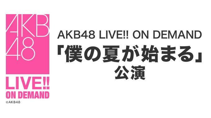 AKB48「僕の夏が始まる」公演、18時からDMM配信!