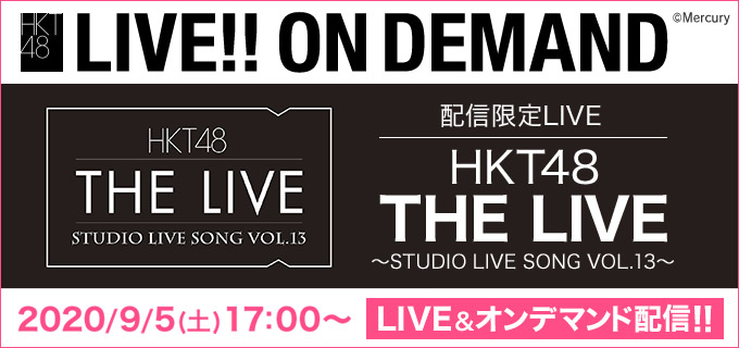 「HKT48 THE LIVE ~STUDIO LIVE SONG VOL.13~」17時からDMM・LINE LIVE配信!