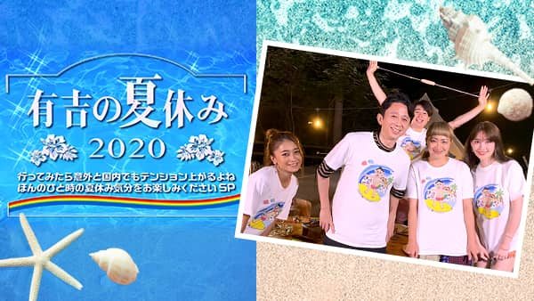 小嶋陽菜が「有吉の夏休み2020」に出演!気の合う仲間と国内でロコ気分!
