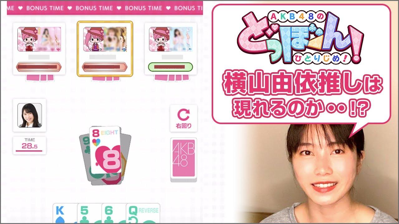 【動画】AKB48 横山由依「どっぼーん!ひとりじめ!をゲーム実況してみた!横山由依推しは現れるのか・・・?」