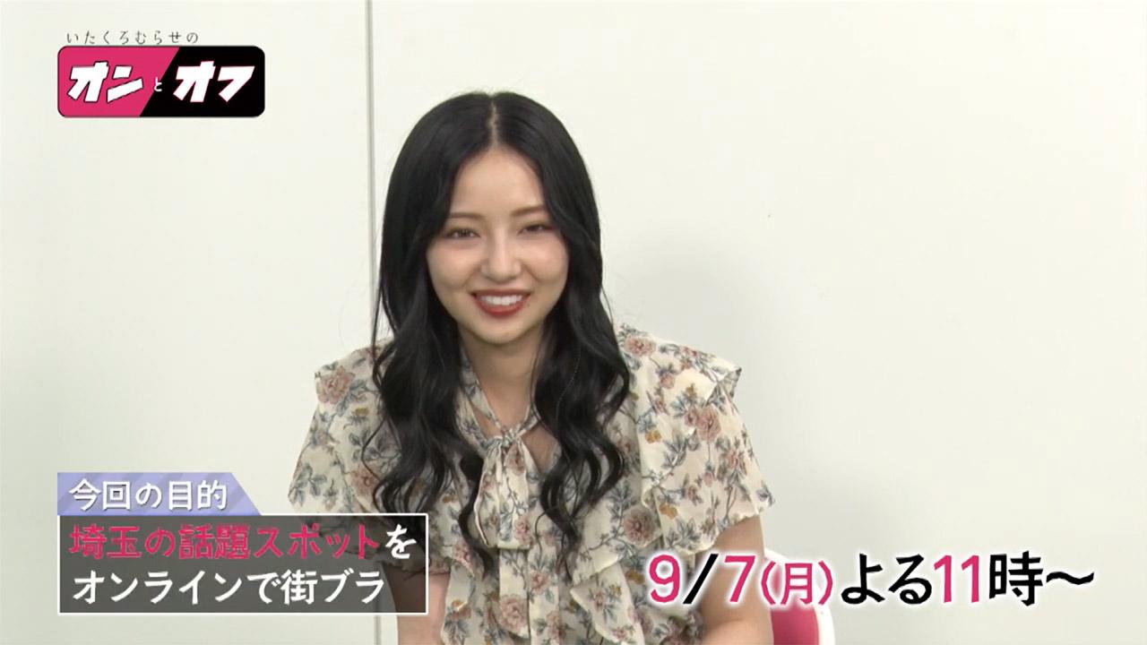 NMB48 村瀬紗英出演「いたくろむらせのオンとオフ」埼玉にある話題のスポットをオンラインで街ブラ【テレビ埼玉】