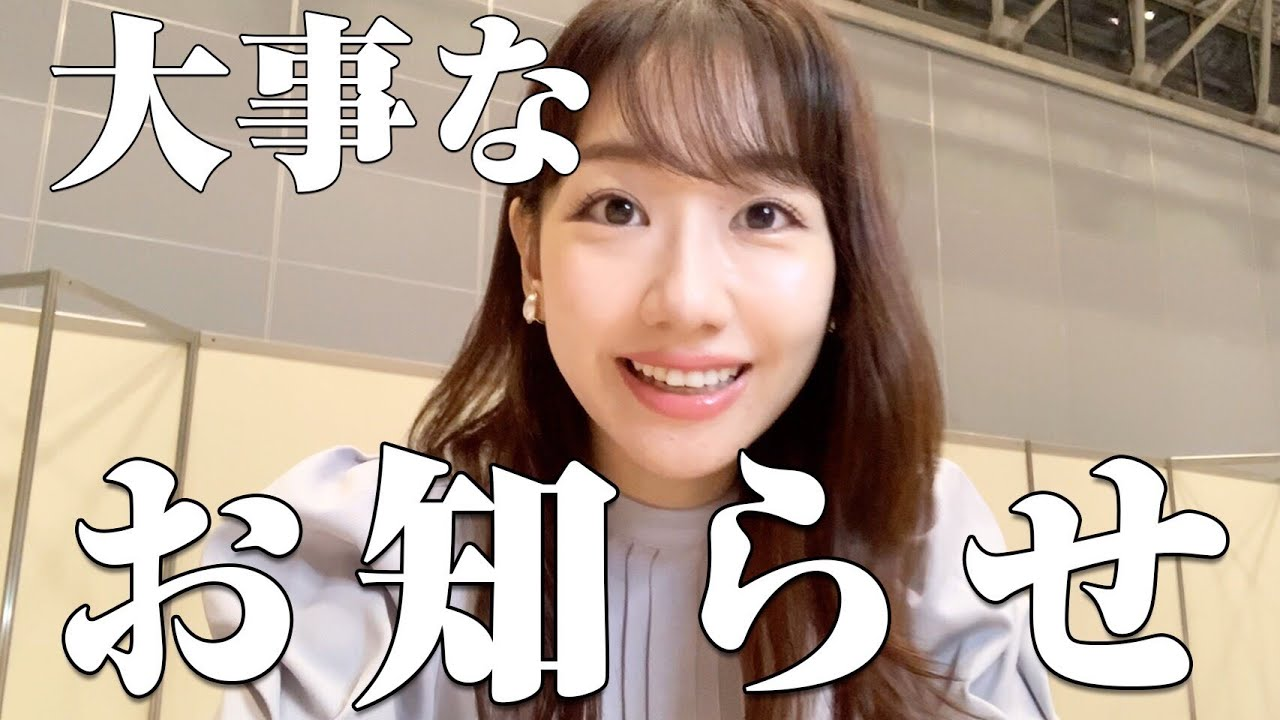 【動画】AKB48 柏木由紀「大事なお知らせ」