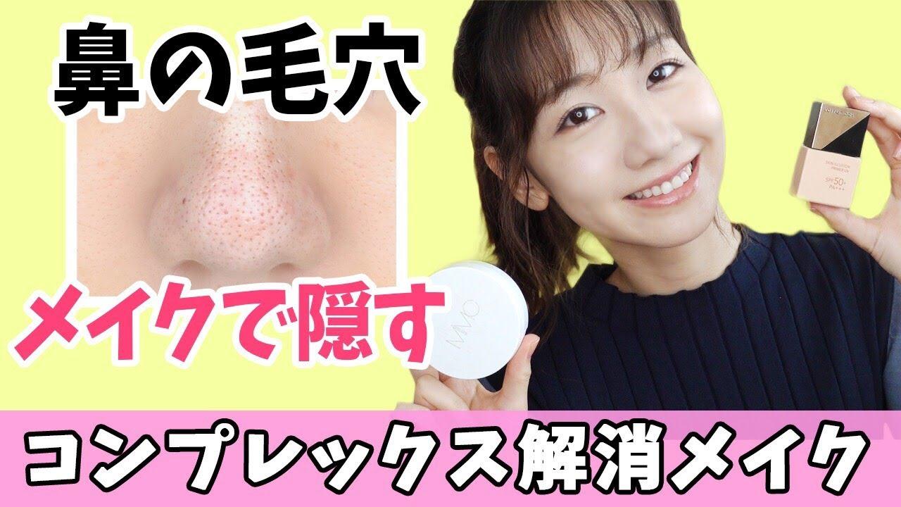 【動画】AKB48 柏木由紀「鼻の毛穴を徹底的に隠すメイク術!」【必見】