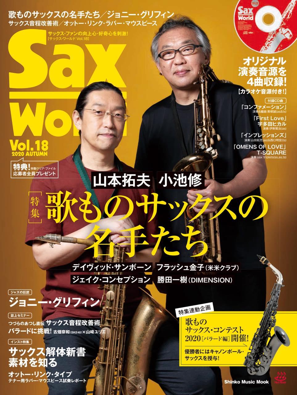 サックス・ワールド Vol.18
