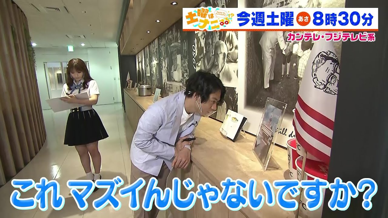 NMB48 渋谷凪咲が「土曜はナニする!?」に出演!クイズ王・伊沢拓司とケンタッキーで謎解き!