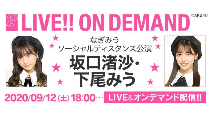 「なぎみうソーシャルディスタンス公演」坂口渚沙&下尾みうが18時からDMM配信!