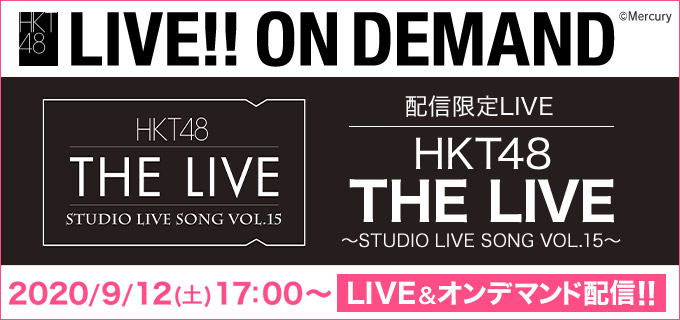 「HKT48 THE LIVE ~STUDIO LIVE SONG VOL.15~」17時からDMM・LINE LIVE配信!