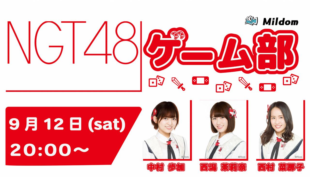 「NGT48ゲーム部」中村歩加・西潟茉莉奈・西村菜那子が20時からMildom配信!