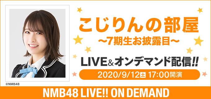 NMB48「こじりんの部屋~7期生お披露目~」17時からDMM配信!