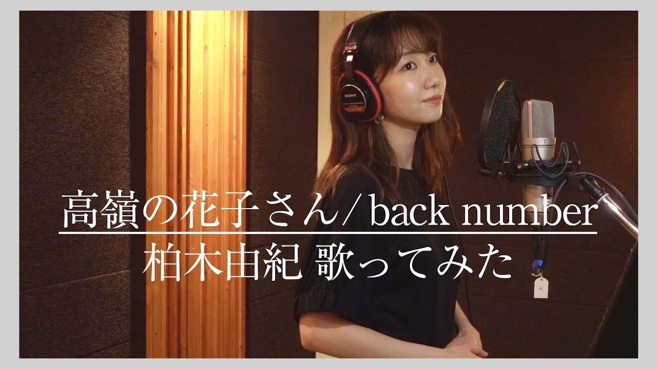 【動画】AKB48 柏木由紀「高嶺の花子さん」歌ってみた【back number】