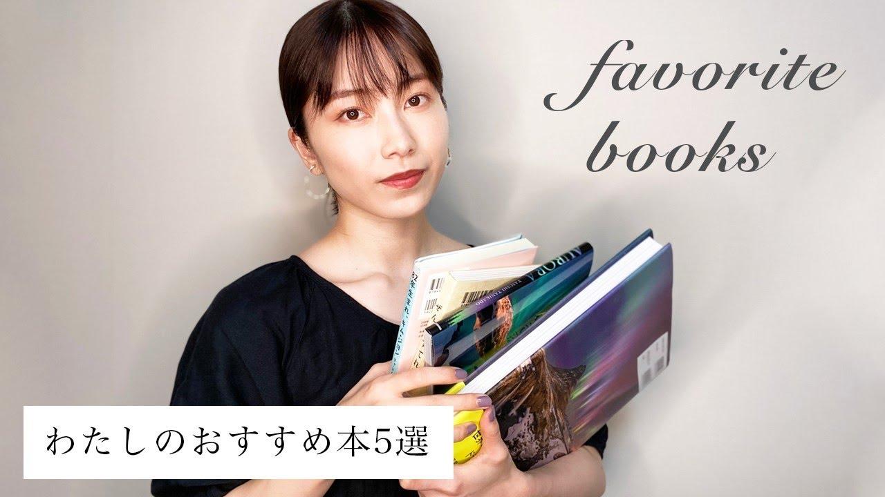 【動画】AKB48 横山由依「おすすめ本を5冊紹介します!」