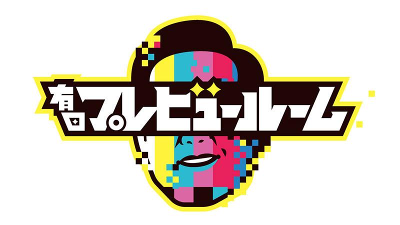 SKE48 須田亜香里が「有田プレビュールーム 2時間SP」に出演!新芸能界No.1決定SP!
