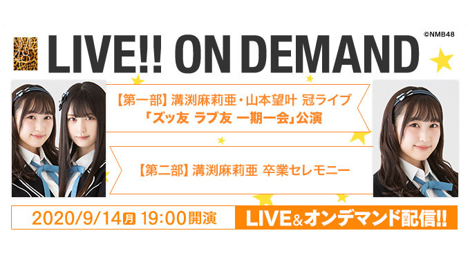 NMB48「溝渕麻莉亜・山本望叶 冠ライブ」&「溝渕麻莉亜 卒業セレモニー」19時からDMM配信!