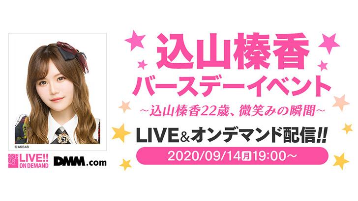 「AKB48 込山榛香 バースデーイベント 〜込山榛香22歳、微笑みの瞬間〜」19時からDMM配信!