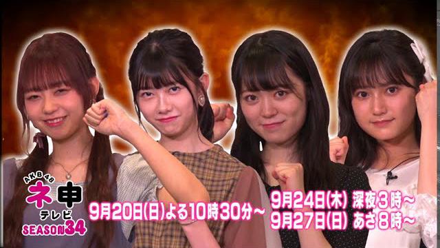 「AKB48 ネ申テレビ シーズン34」Vol.3:大先輩に喝! 前編