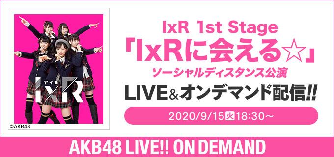 IxR 1st Stage「IxRに会える☆」ソーシャルディスタンス公演、18時半からDMM配信!