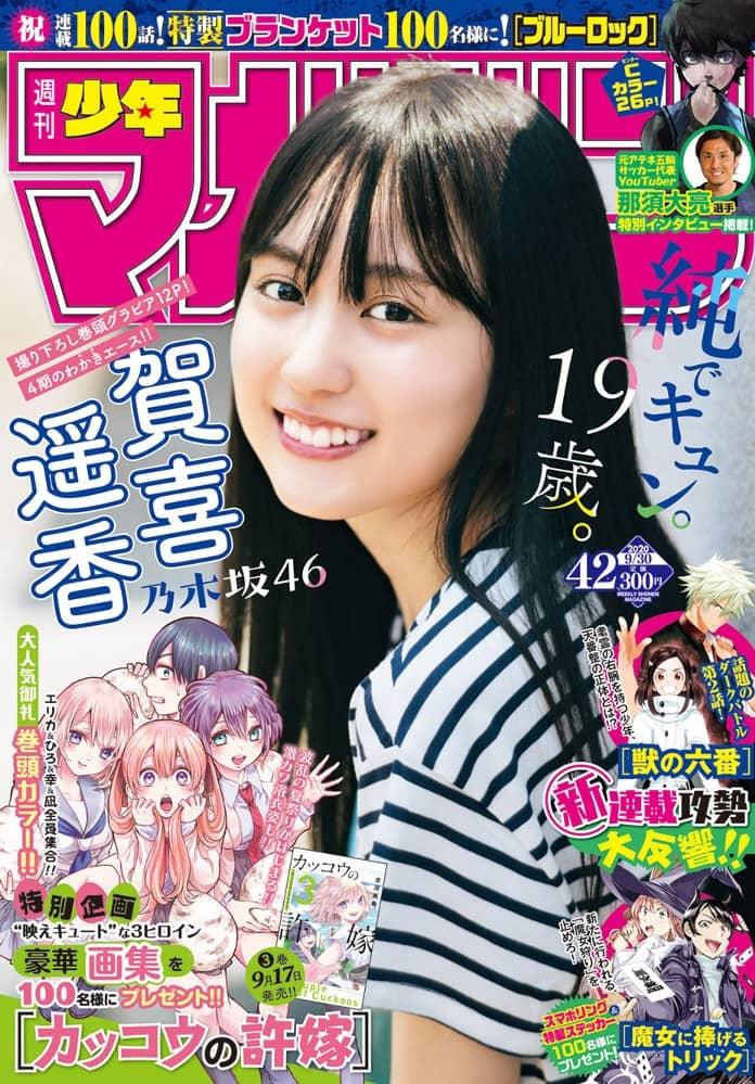 週刊少年マガジン 2020年 No.42