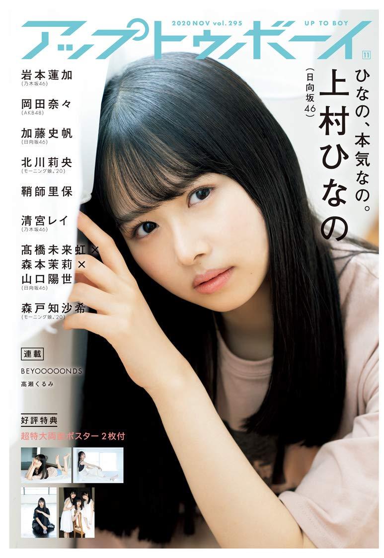 AKB48 岡田奈々、グラビア掲載!「アップトゥボーイ Vol.295」本日9/23発売!