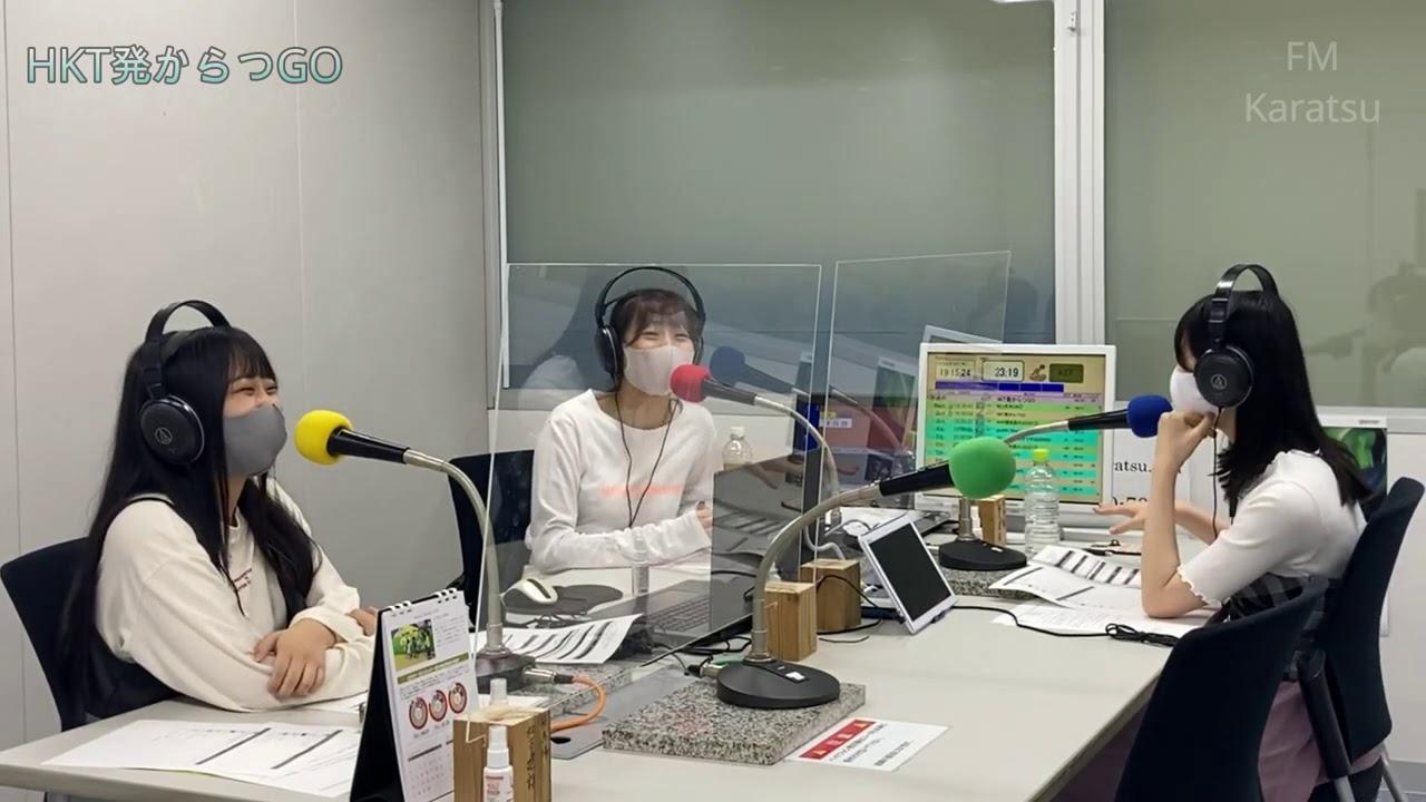 【動画】HKT48 馬場彩華・宮﨑想乃・小川紗奈、FMからつ「HKT発からつGO」#24【2020.9.9 OA】