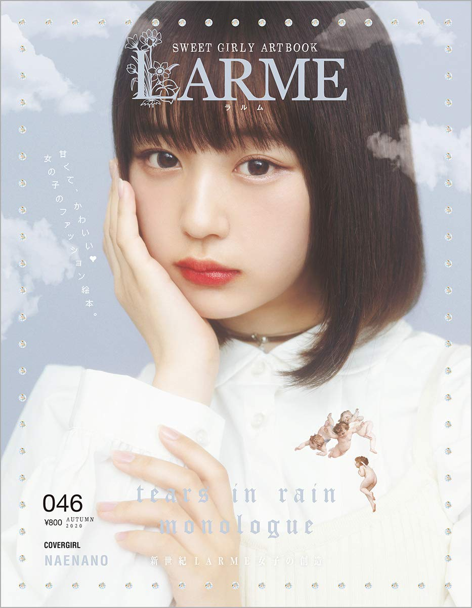 LARME 046 2020年11月号
