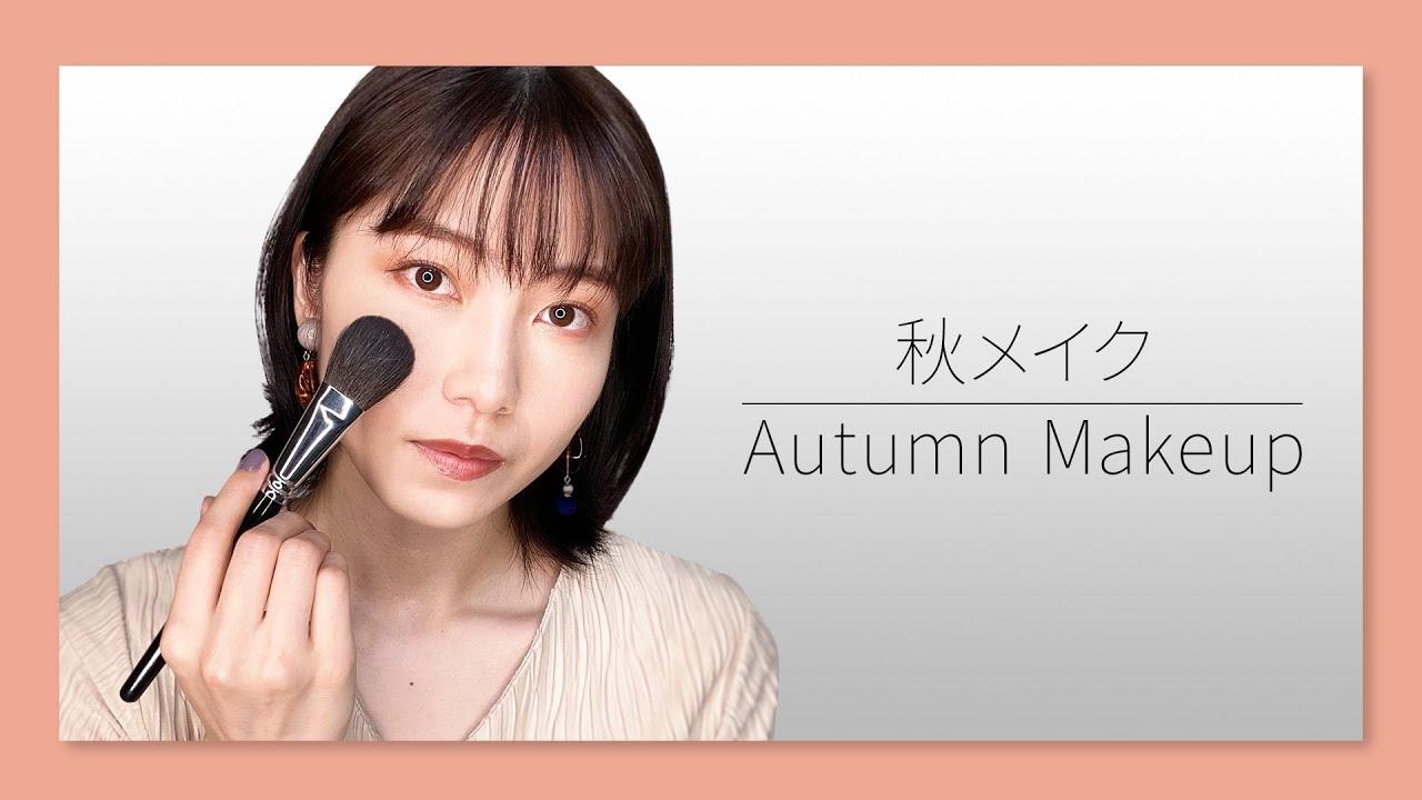 【動画】AKB48 横山由依「奥二重さんにもおすすめ!秋の普段メイク」