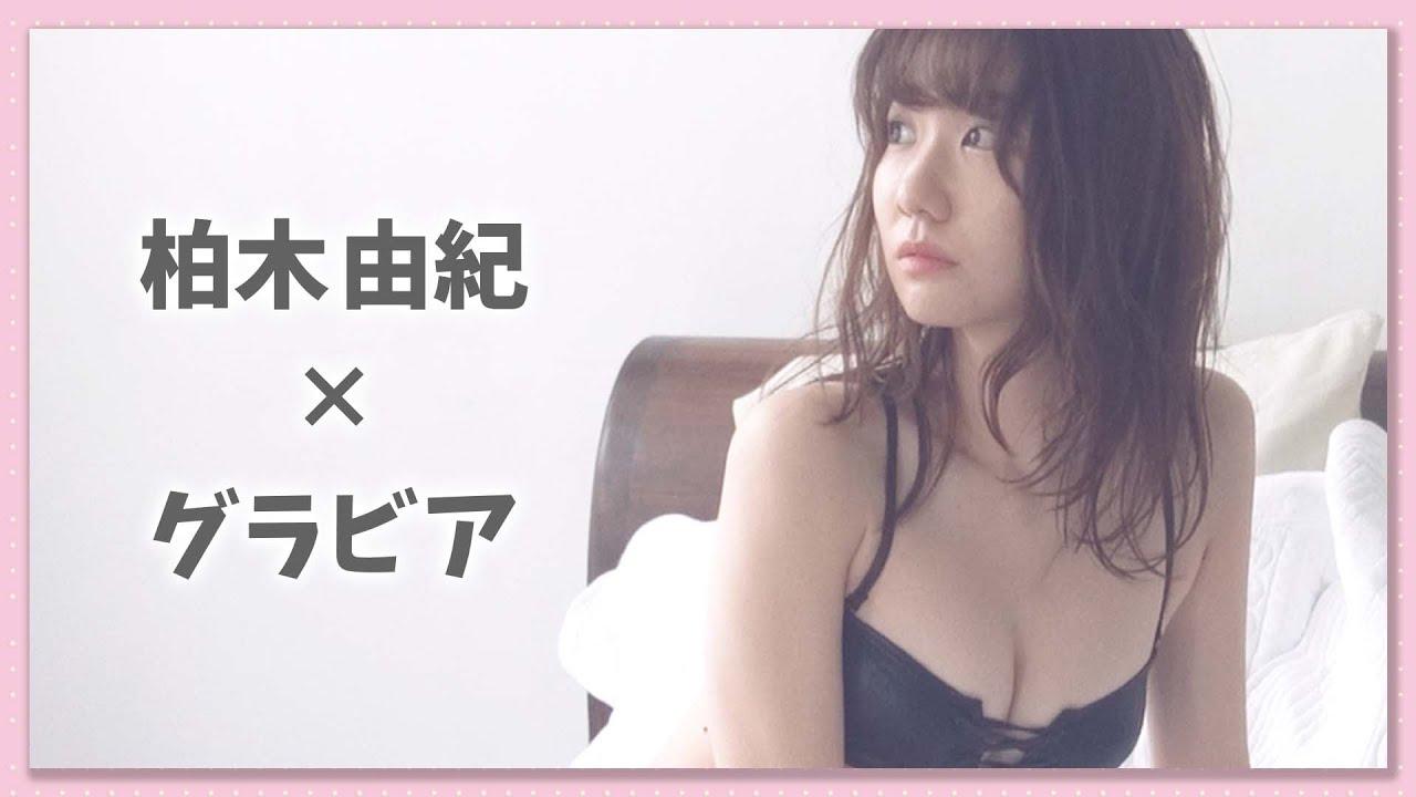 【動画】AKB48 柏木由紀「水着グラビア撮影の裏側に密着!!」