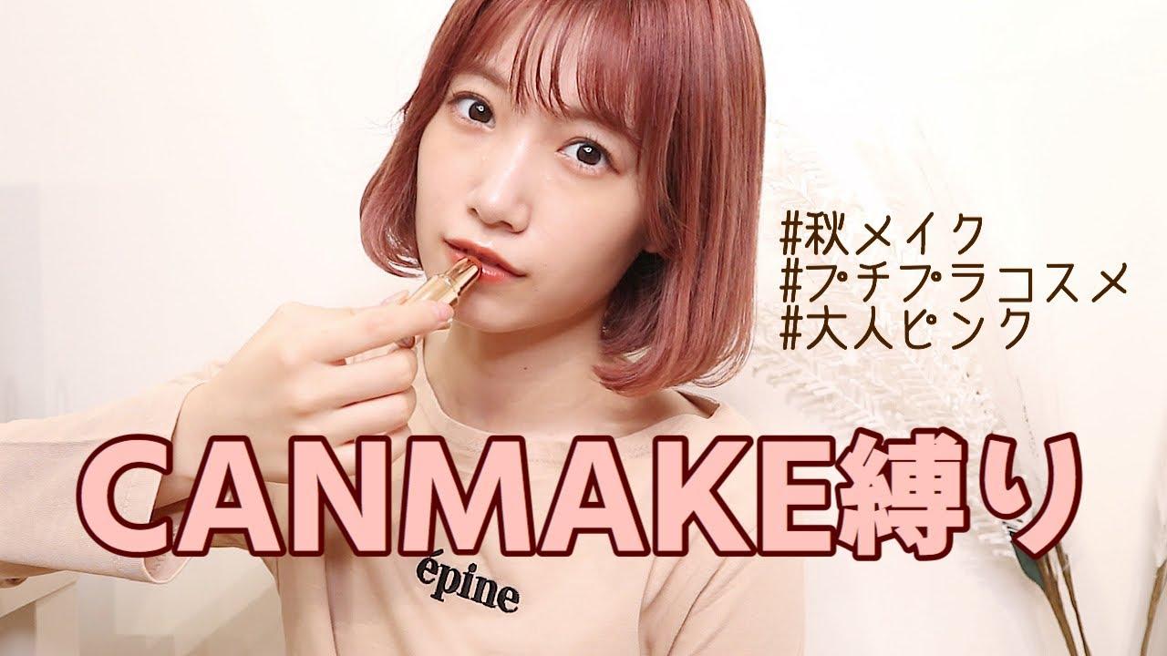 【動画】朝長美桜「CANMAKE縛り」【秋メイク】