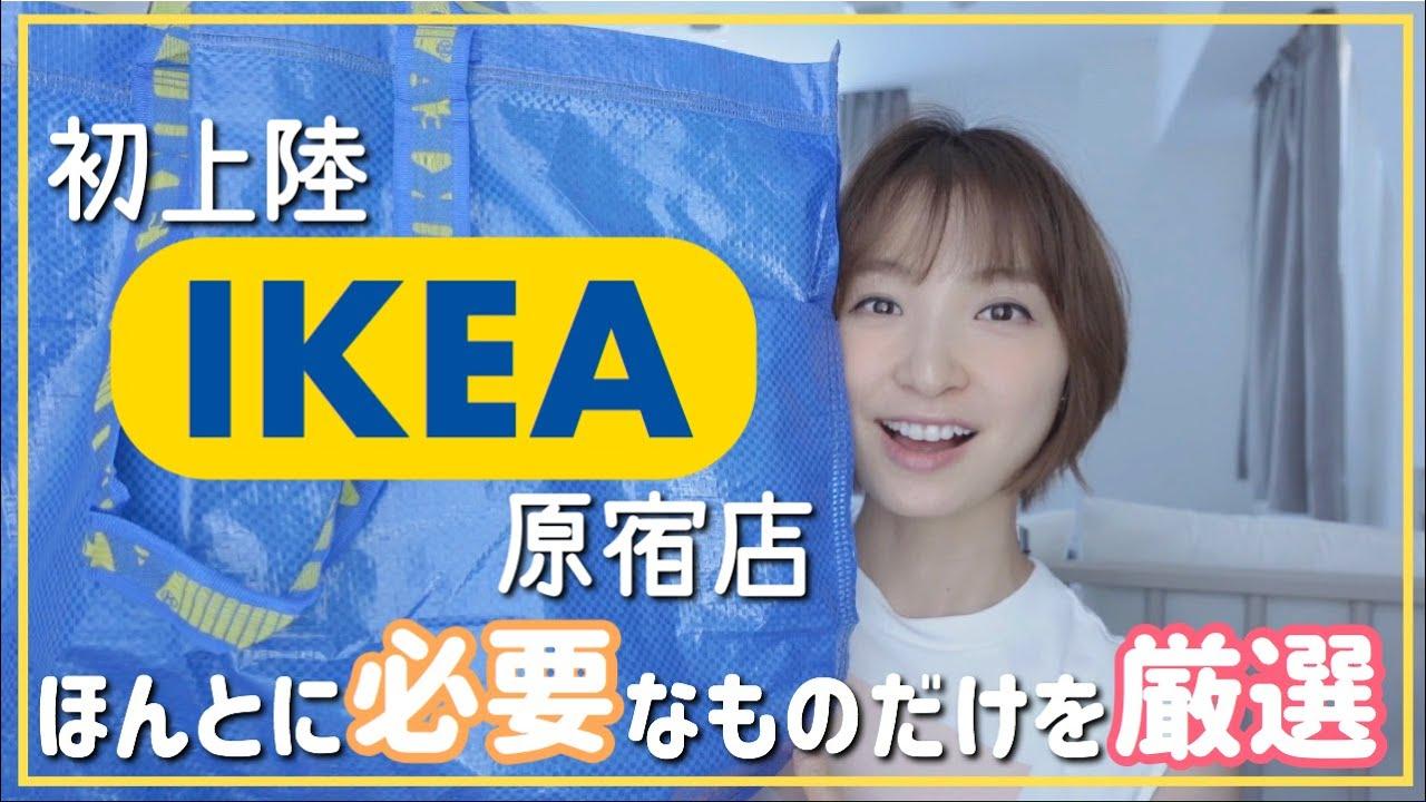 【動画】篠田麻里子「IKEA原宿店で必要なものだけ買いました!」【購入品紹介】