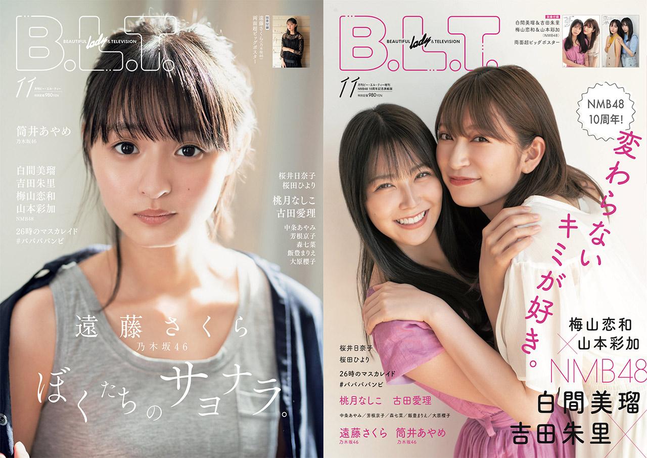 B.L.T. 2020年11月号 通常版 / 増刊