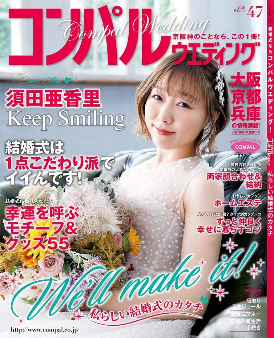 SKE48 須田亜香里が表紙に登場!「コンパルウエディング vol.47 2020 Winter」9/27発売!