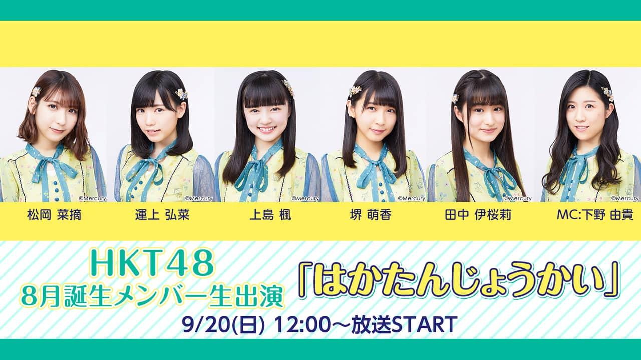 HKT48 8月・9月誕生メンバー生出演「はかたんじょうかい」12時・16時半からニコ生配信!