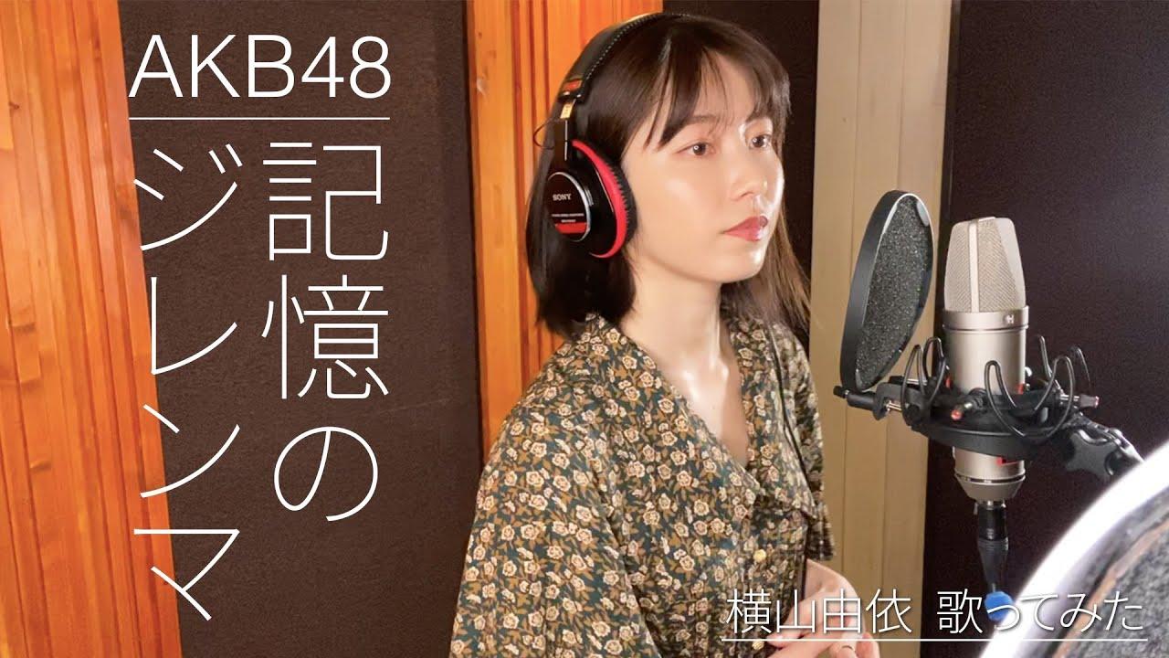 【動画】AKB48 横山由依「記憶のジレンマ」歌ってみた