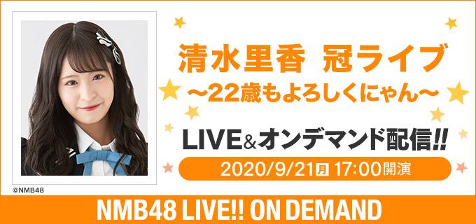 NMB48 清水里香 冠ライブ「22歳もよろしくにゃん」17時からDMM配信!