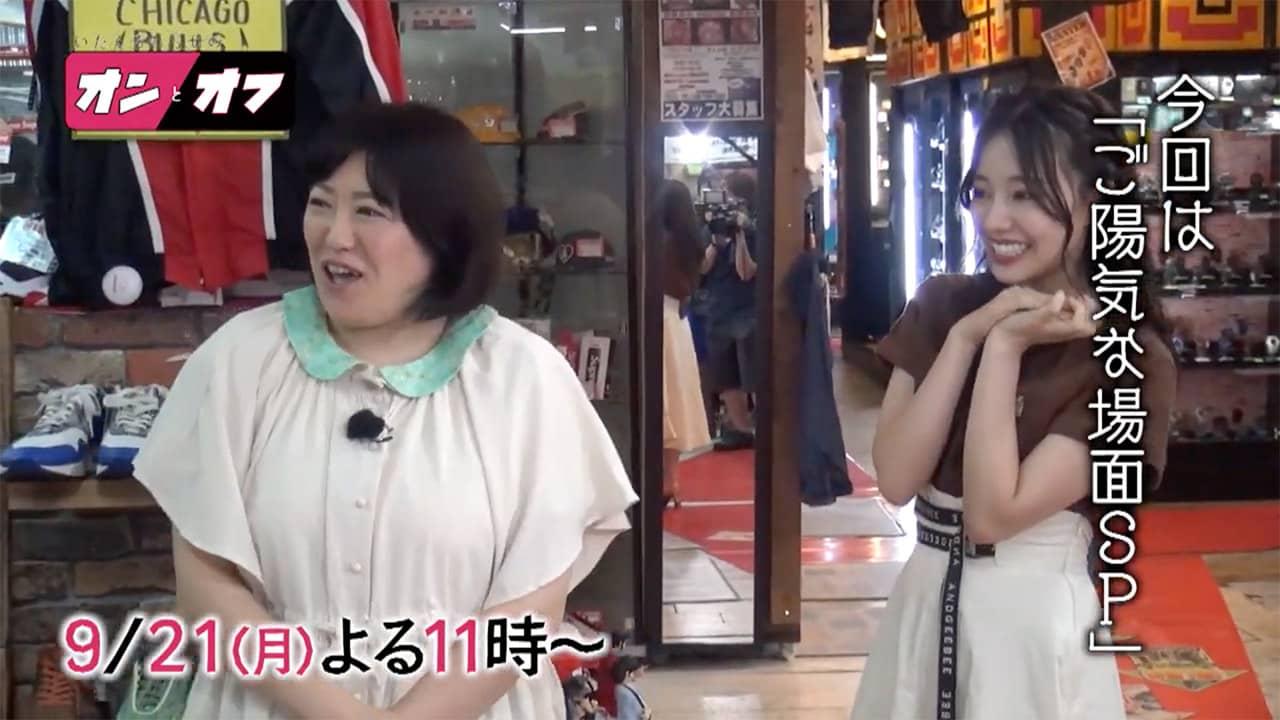 NMB48 村瀬紗英出演「いたくろむらせのオンとオフ」番組で出会った方とご陽気に絡んだ場面SP【テレビ埼玉】