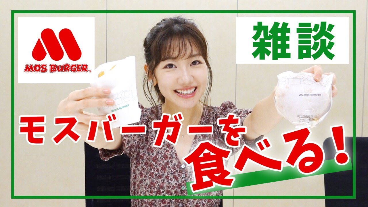 【動画】AKB48 柏木由紀がモスバーガーをひたすら食べながら喋るだけの動画