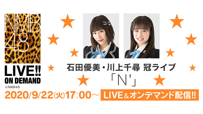 NMB48 石田優美・川上千尋 冠ライブ「N'」17時からDMM配信!