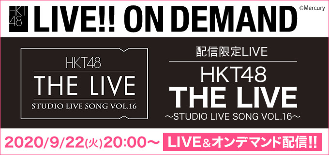 「HKT48 THE LIVE ~STUDIO LIVE SONG VOL.16~」20時からDMM・LINE LIVE配信!