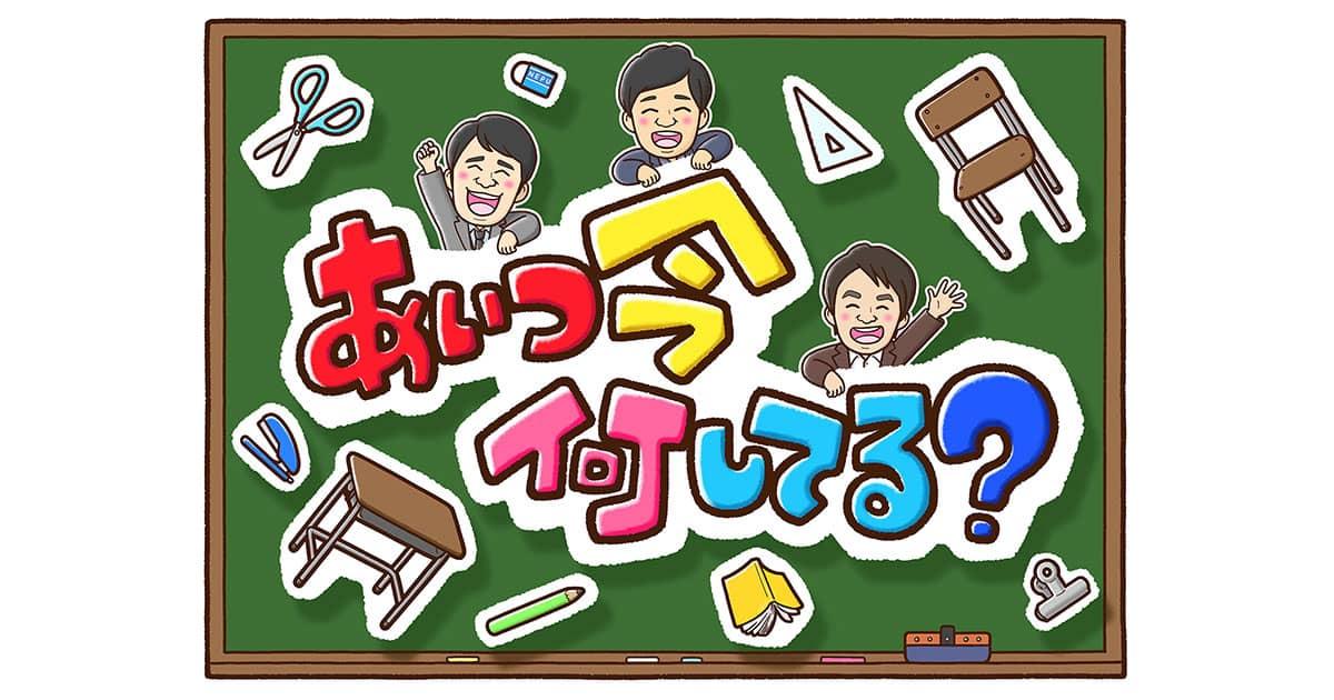 山田菜々が「あいつ今何してる? 2時間SP」に出演!