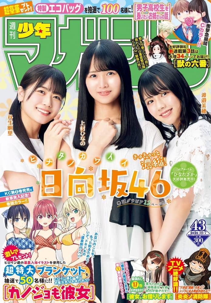 週刊少年マガジン 2020年 No.43