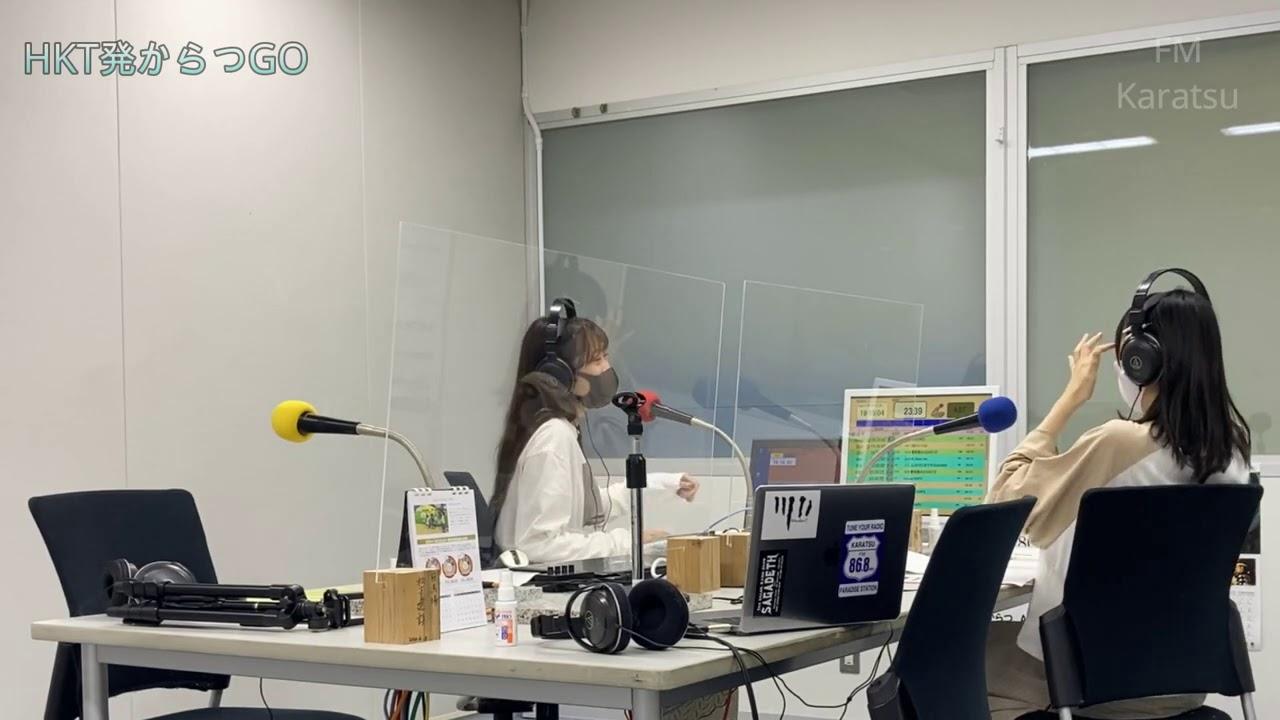 【動画】HKT48 馬場彩華・宮﨑想乃・小川紗奈、FMからつ「HKT発からつGO」#25【2020.9.16 OA】
