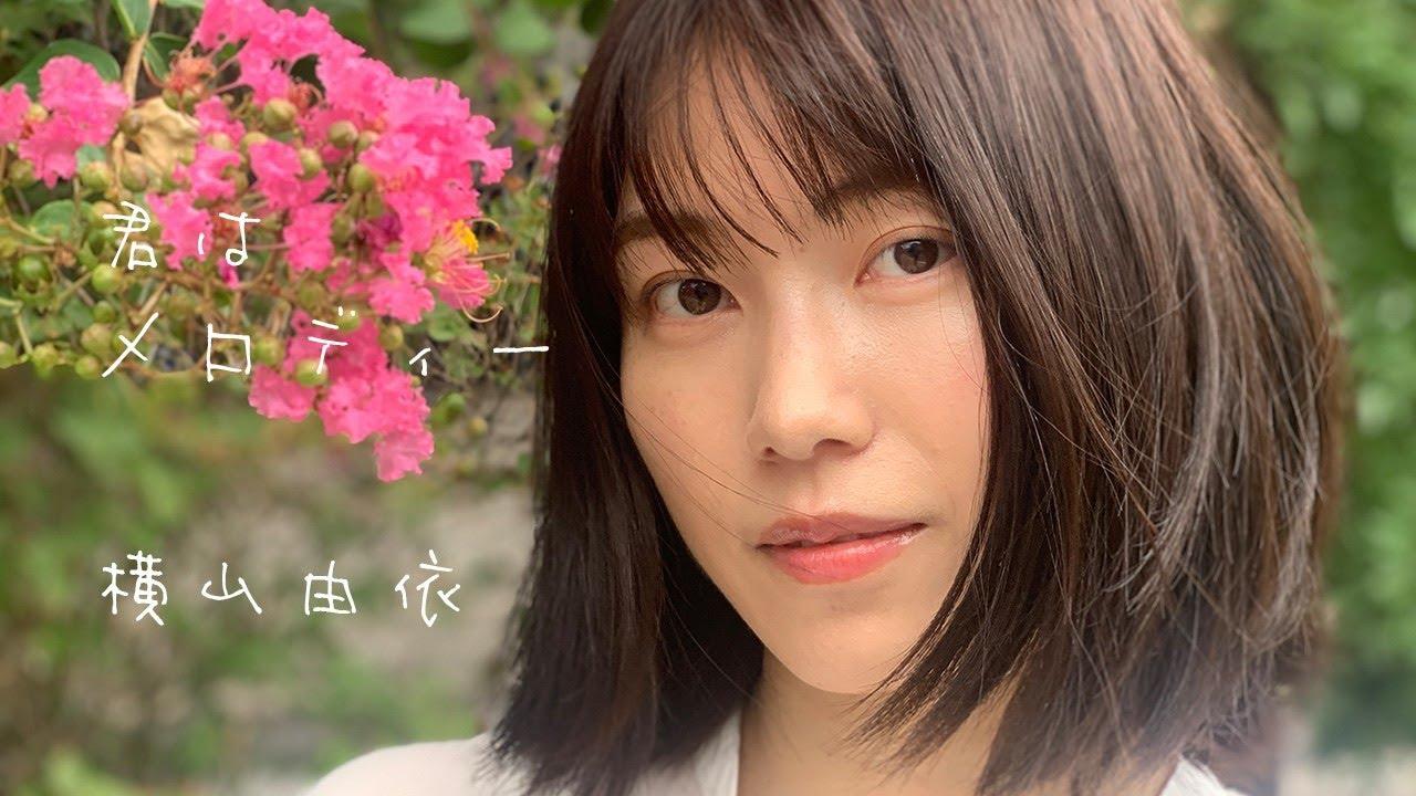 【動画】AKB48 横山由依「君はメロディー」歌ってみた