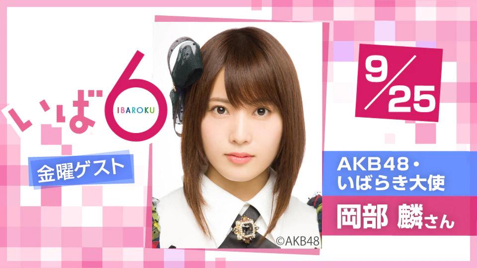 AKB48 チーム8 岡部麟が「いば6」に出演!【NHK水戸放送局】