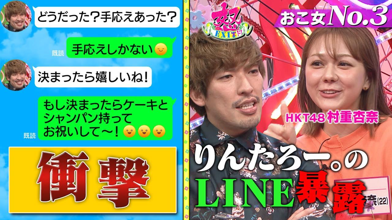 HKT48 村重杏奈が「EXI怒 12人の怒れるおこ女」に出演!りんたろー。のLINE暴露!
